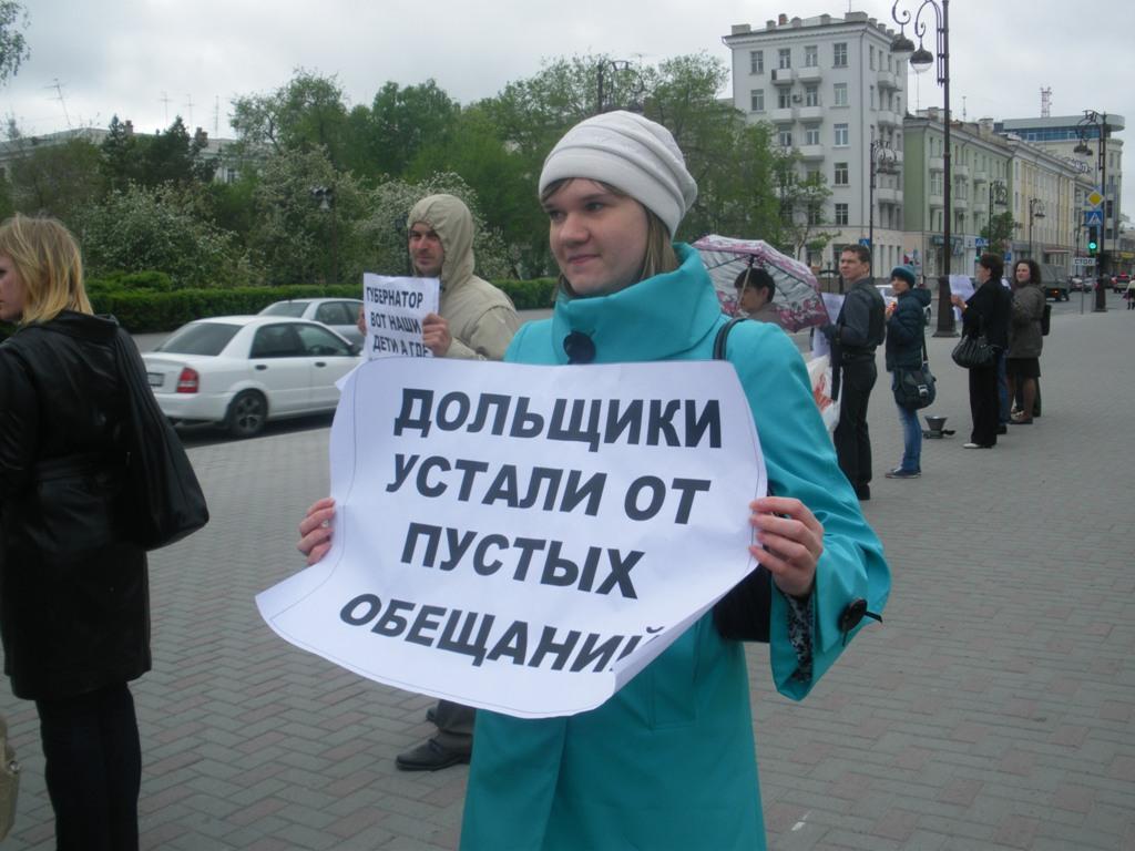 отзывы комитет по защите прав обманутых дольщиков верят новосибирские